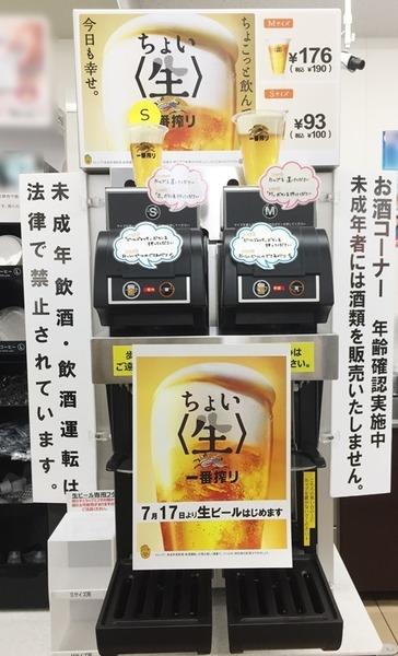 【緊急悲報】セブンイレブン「生ビールサーバー」の末路wwwwwwwwwwwwwwww