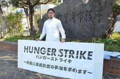 【沖縄】ハンスト元山さん、県民投票の結果を受け緊急声明wwwwwwwwwwwwwwwwwwwのサムネイル画像