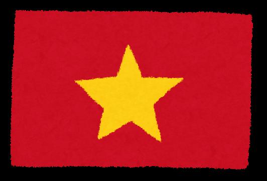 【うわぁ…】ベトナム人、続々と逮捕!!!もうやりたい放題・・・・・・