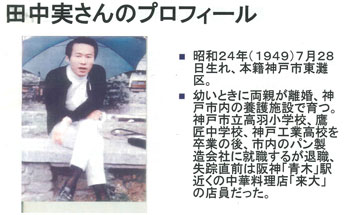 【速報】北朝鮮、拉致被害者・田中実さんの生存を通達!!!!!!!のサムネイル画像