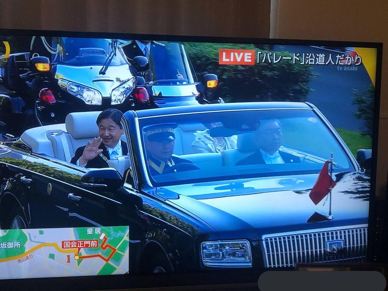 """【悲報】天皇パレード、""""天皇が乗る車"""" に非難殺到wwwwwのサムネイル画像"""