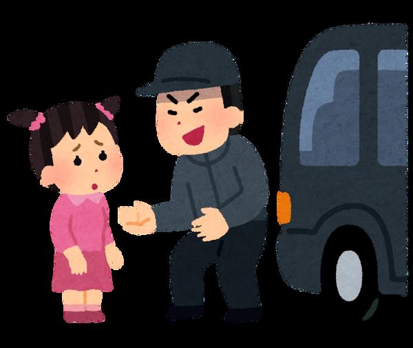"""【悲報】茨城県警、小6女児誘拐事件の """"捜査"""" で痛恨のミスwwwwwのサムネイル画像"""