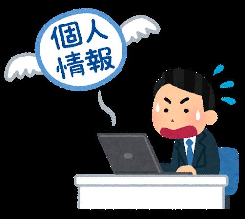 """【速報】厚労省、オンライン申請トラブルで """"個人情報流出"""" wwwwwwのサムネイル画像"""