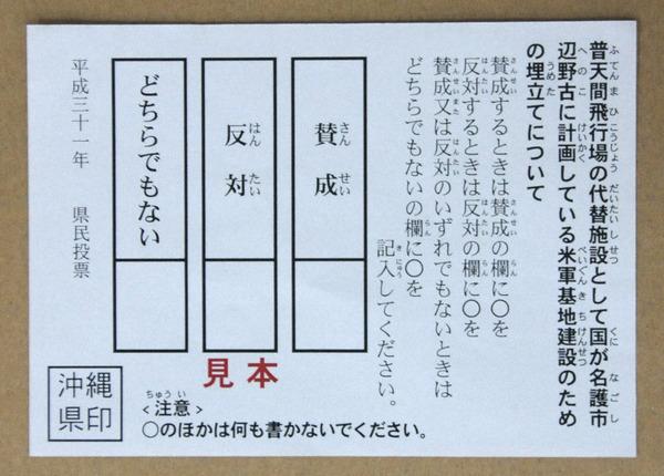 【画像】沖縄県民投票「反対派」さん、ヤバい紙をポスティングするwwwwwwwwwwwwwwwwwwwのサムネイル画像