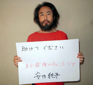 【悲報】安田純平さん、過去のツイートがヤバいと話題にwwwwwwwwwwwwwwwwwwwwwのサムネイル画像