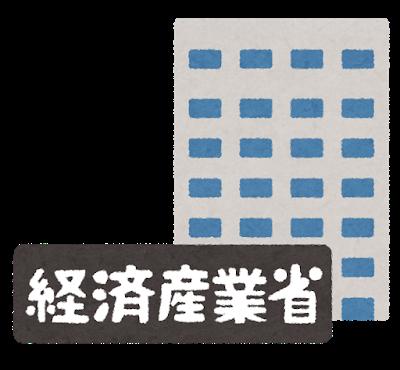"""【唖然】千葉への""""経産省のアドバイス""""にツイッター民が怒る!!!!!のサムネイル画像"""