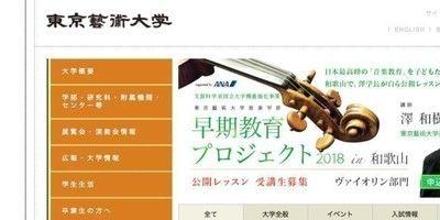 【悲報】東京芸大の「裏ミスコン」に苦情が殺到した結果・・・のサムネイル画像