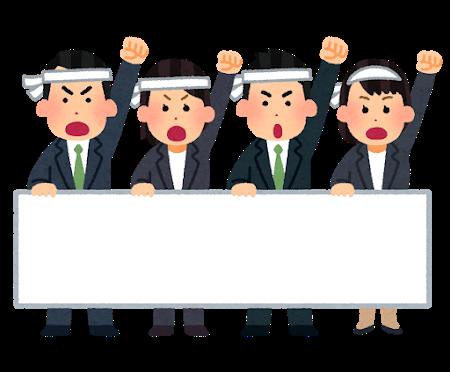 """【悲報】朝日新聞「労働者の""""労組""""離れがヤバいwwwww」のサムネイル画像"""