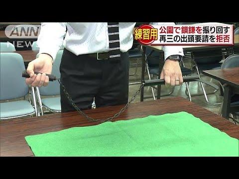 【福岡】鎖鎌を振り回した疑いで熊丸容疑者を逮捕 のサムネイル画像