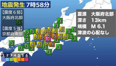 【大阪地震】気象庁「今後も震度6弱程度の地震に注意を」 のサムネイル画像