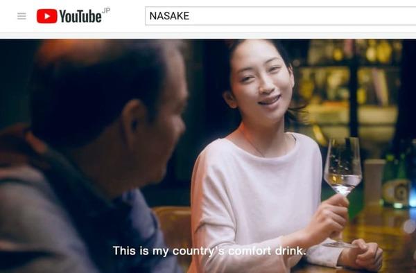【悲報】福島県が日本酒PR動画を公開!→世界の反応がヤバい!!→その結果wwwwwwwwwwwwwwwwwwwwwのサムネイル画像