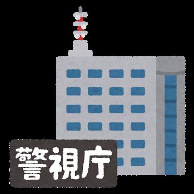 """【速報】警視庁、N国・立花を """"任意聴取"""" へ!!!!!!!!!!!のサムネイル画像"""