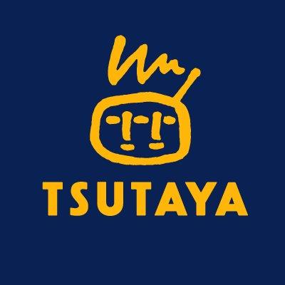 TSUTAYA「動画見放題だからね^^」→ その結果wwwwwwwwwwwwwwwwwのサムネイル画像