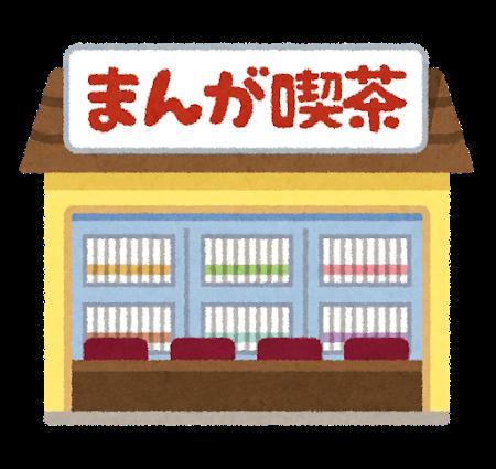 【狂気】40歳無職の男、新宿の漫画喫茶で放火!!!→これはヤバい・・・・・のサムネイル画像