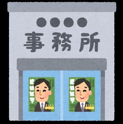"""【問題発言】麻生太郎さん、""""特定の地域""""を揶揄してしまうwwwwwのサムネイル画像"""