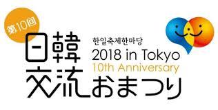 【衝撃】「日韓交流おまつり 2018 in TOKYO」ついに開催されるwwwwwwwwwwwwwwwwww