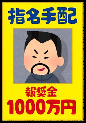 【速報】勤務先の金庫から3.6億円窃盗 容疑者を確保!!!→金の行方はwwwwwのサムネイル画像