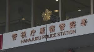 【速報】原宿警察署の署員が拳銃自殺かのサムネイル画像