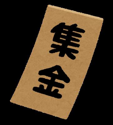 【唖然】NHKの集金業者、逮捕されるwwwwwのサムネイル画像