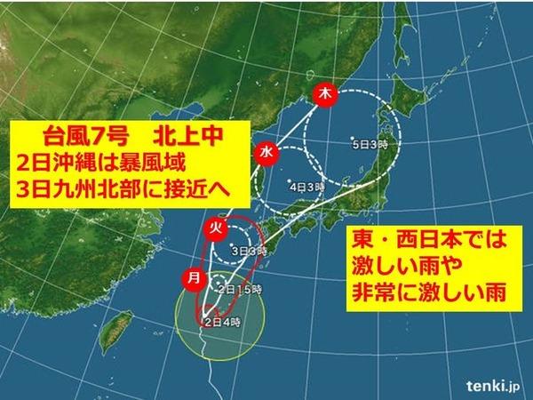 【沖縄】台風7号で保育士試験も「再試験なし」→ なお、手数料がwwwwwwwwwwwwwのサムネイル画像