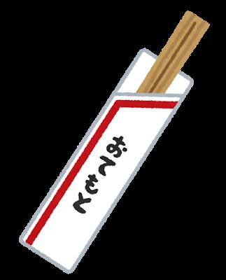 【衝撃】店で何も買わずに「割り箸をくれ」→ その結果wwwwwwwwwwwwww