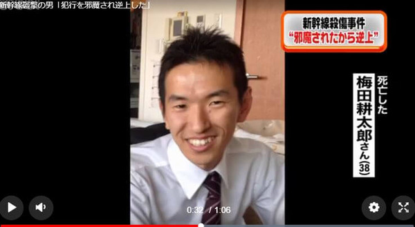 【新幹線殺傷】被害者、梅田耕太郎さんの経歴が華麗すぎる件・・・のサムネイル画像
