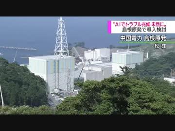 【衝撃】中国電力、原発でAI導入検討へwwwwwwwwwwwwwwwwwwのサムネイル画像