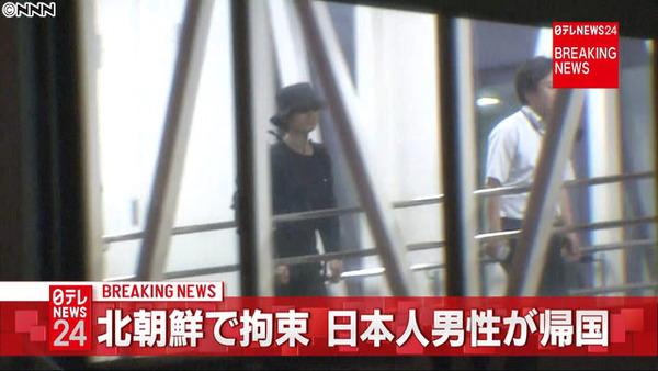 【速報】北朝鮮で拘束されていた男性が帰国wwwwwwwwwwwwwwwwwwのサムネイル画像