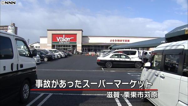 【滋賀】スーパー駐車場にて、「2歳の女の子が顔面血だらけだ!」→結果・・・・・のサムネイル画像