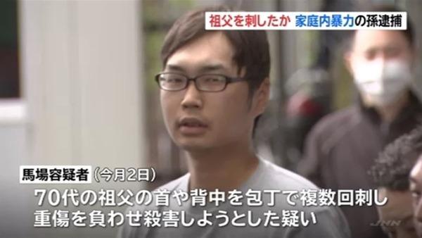 【江東区】実家に数年ぶりに戻った男、「面識のない祖父」を刺して逮捕!!!!!のサムネイル画像