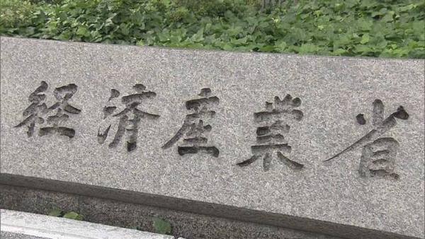 【速報】経産省、韓国について緊急記者会見へ!!!!!!!のサムネイル画像