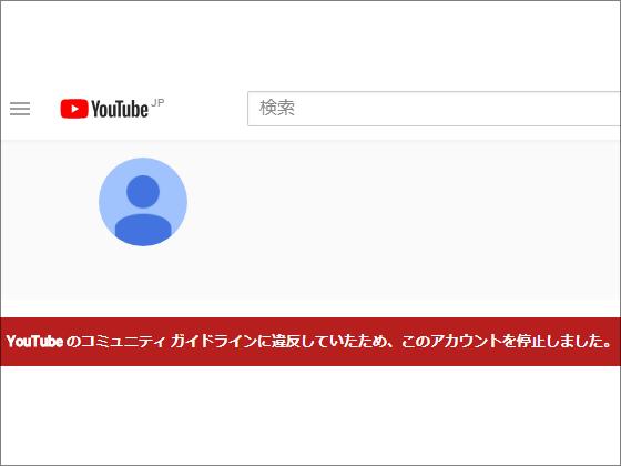 【緊急】YouTube、BAN祭りで大物の公式も続々閉鎖 → ついに怒りの「反撃」へ・・・のサムネイル画像