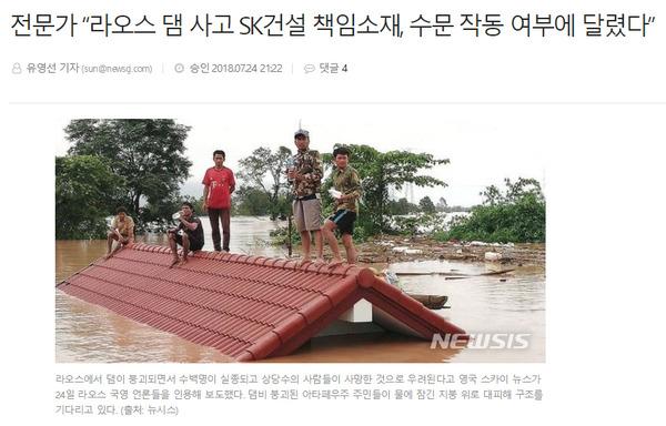 【衝撃】韓国の専門家「ラオスのダム決壊は誰の責任なのか?」→ 結果wwwwwwwwwwwwwwのサムネイル画像