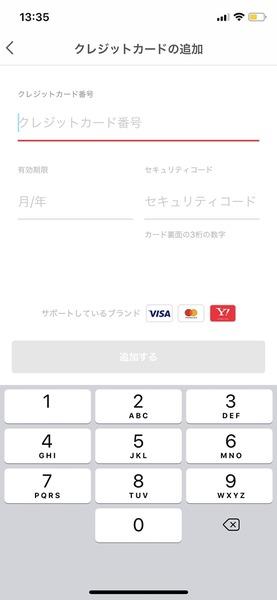 【不正利用】PayPay、クレジットカード登録画面に問題が?→ かなりヤバい件wwwwwwwwwwwwwwwwのサムネイル画像