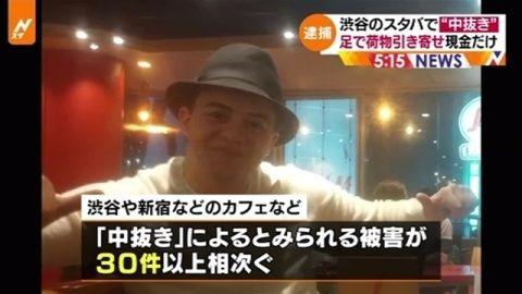 【東京】渋谷のスタバで財布を抜き取った男を逮捕 → 国籍が・・・・・ のサムネイル画像