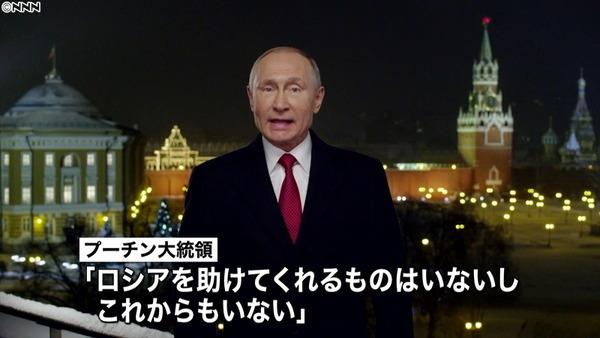 【ロシア】プーチン、国民に新年のビデオメッセージ → 話題にwwwwwwwwwwwwwwwwwwwのサムネイル画像