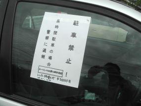 【驚愕】コンビニに11000時間以上「無断駐車」した結果wwwwwwwwwwwwwwwwのサムネイル画像