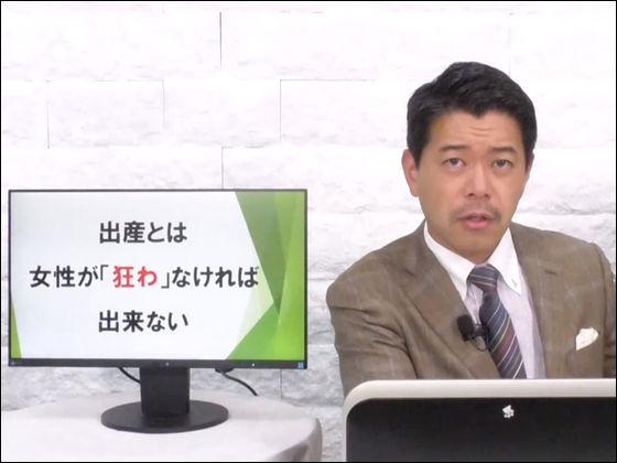 """【日本維新の会候補】「出産とは…」→""""とんでもない 爆 弾 発 言""""をかますwwwwwwwwwwwwwwwwwwwwwのサムネイル画像"""