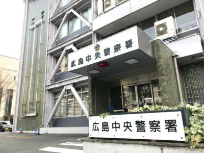 【広島県警】8572万円盗難事件、とんでもない人物を書類送検へ・・・これマジかよ・・・・・・のサムネイル画像