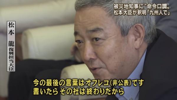 【衝撃】政府、死去した松本龍元復興相に贈位へ!!!→ その内容が・・・・・のサムネイル画像