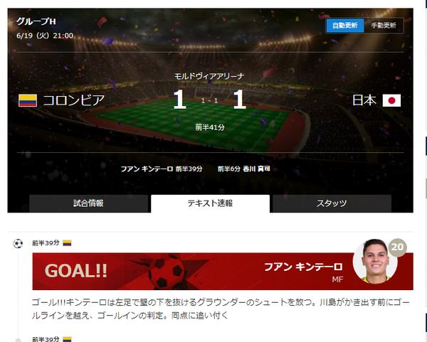 【ワールドカップ】日本対コロンビア、1-1の同点クソワロタwwwwwwwwwwwwwwのサムネイル画像