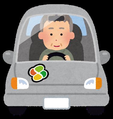 【速報】高齢者専用の「運転免許」が創設される!!!→ その内容がwwwwwwwwwwwwのサムネイル画像