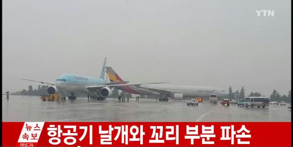 【画像】大韓航空機とアシアナ航空機がまさかの接触 → 事故後の機体をご覧ください・・・のサムネイル画像