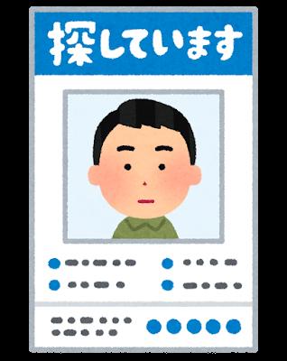 【速報】行方不明の小6発見!!!!!!!!