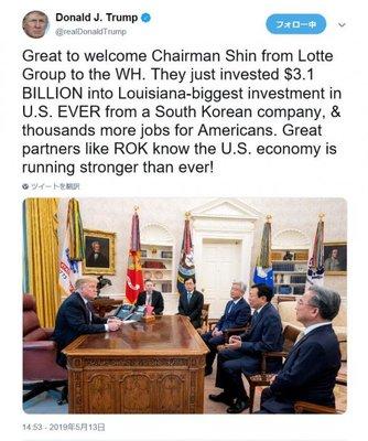 【ワロタw】韓国企業の会長がトランプと面会した結果…→これはwwwwwwwwwwwwwwwwwwwwwのサムネイル画像