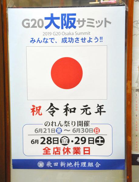 【衝撃】飛田新地、G20開催でこうなるwwwwwwwwwwwwwwwwwwwwwのサムネイル画像