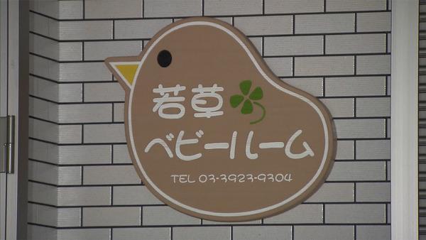 【東京】保育施設で赤ちゃん死亡 → 園長の説明が・・・・・のサムネイル画像