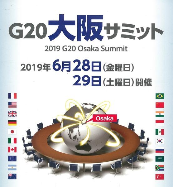 【画像】G20大阪サミットのロゴが決定! 富士山や桜で日本を表現しました。のサムネイル画像