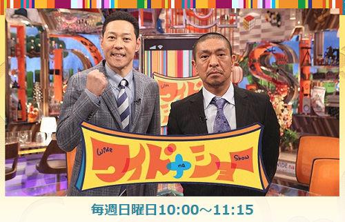 【悲報】松本人志「安田純平さんには、個人的に文句を言いたい」 のサムネイル画像