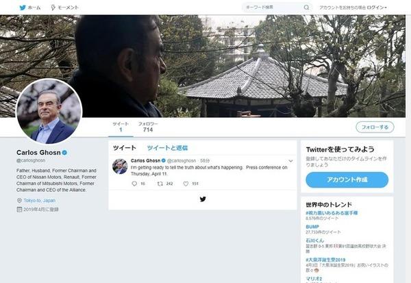 【速報】保釈中のゴーンさん、Twitterデビューしてしまうwwwwwwwwwwwwwwwwwwwwwのサムネイル画像